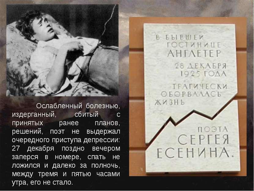 Ослабленный болезнью, издерганный, сбитый с принятых ранее планов, решений, п...