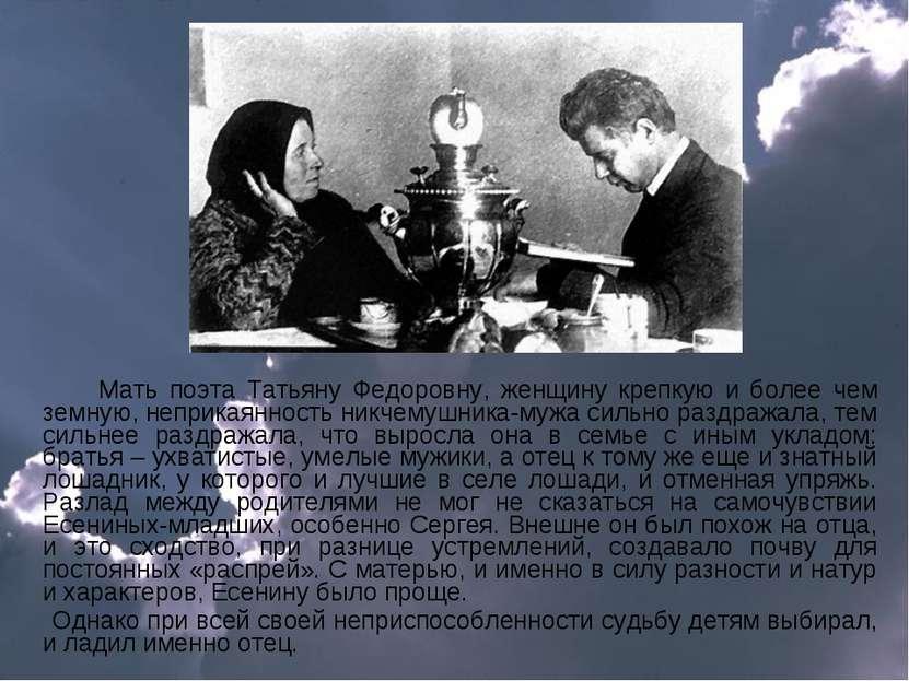 Мать поэта Татьяну Федоровну, женщину крепкую и более чем земную, неприкаянно...