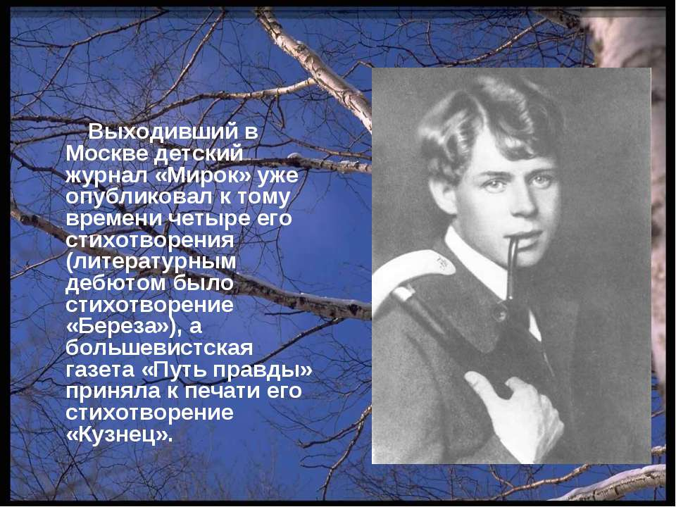 Выходивший в Москве детский журнал «Мирок» уже опубликовал к тому времени чет...