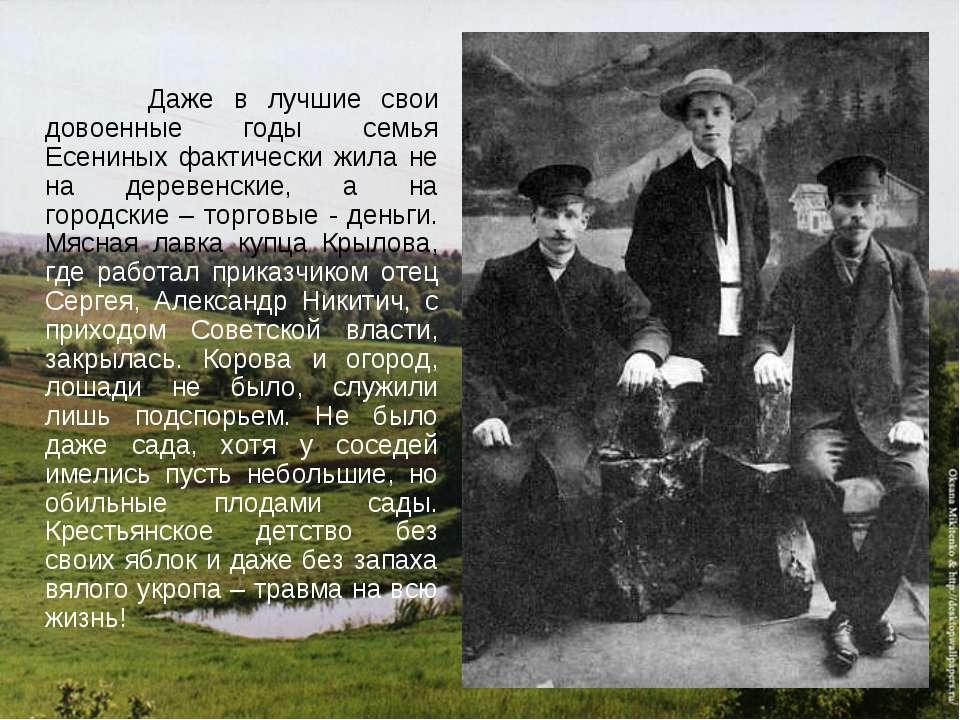 Даже в лучшие свои довоенные годы семья Есениных фактически жила не на дереве...