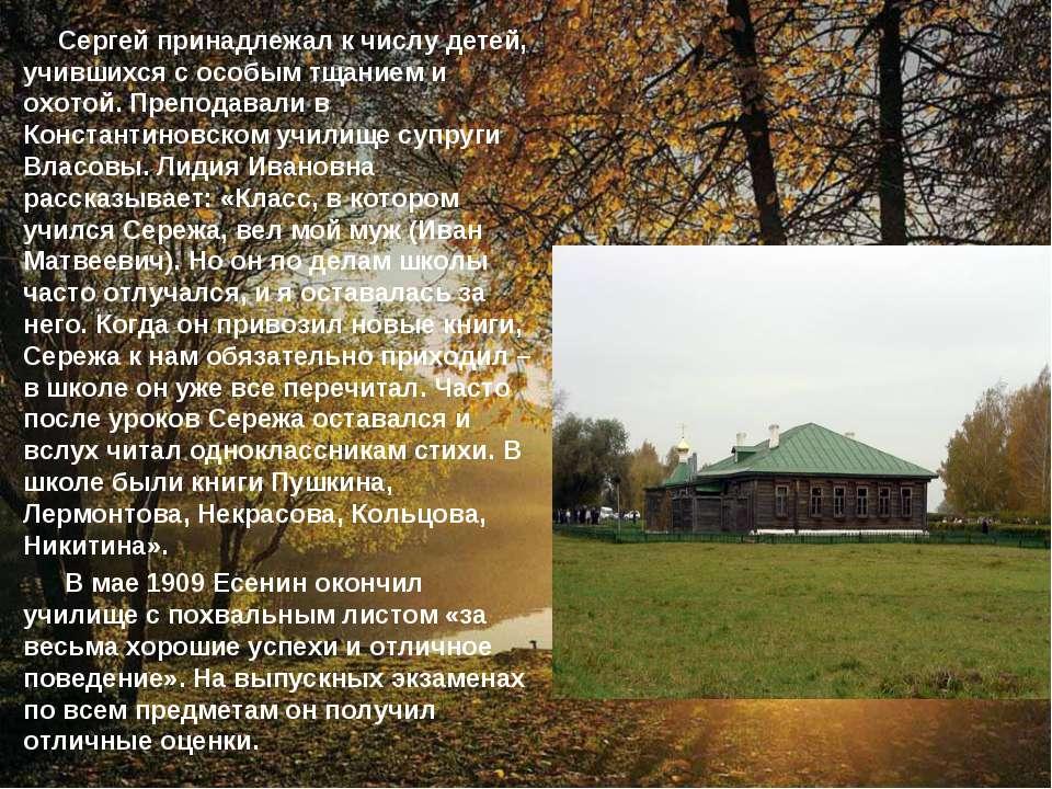 Сергей принадлежал к числу детей, учившихся с особым тщанием и охотой. Препод...