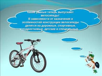 Какие разные теперь выпускают велосипеды! В зависимости от назначения и особе...