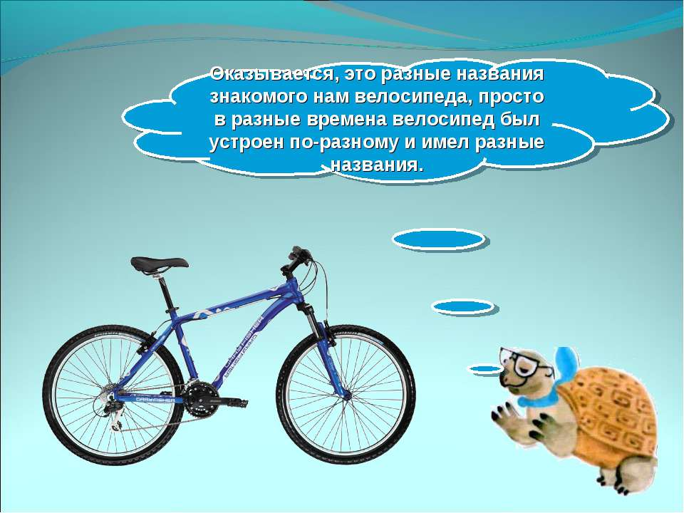 Оказывается, это разные названия знакомого нам велосипеда, просто в разные вр...