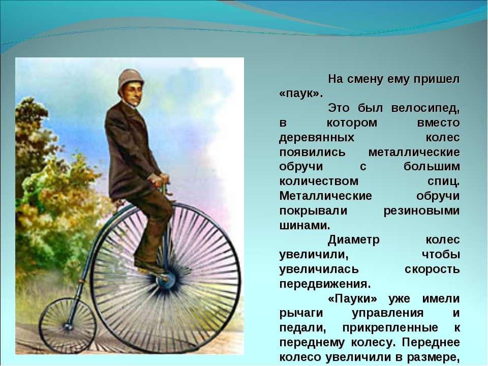 На смену ему пришел «паук». Это был велосипед, в котором вместо деревянных ко...