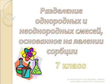 Оськина Татьяна Александровна - учитель химии МБОУ СОШ № 63 г.Красноярска