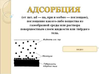 (от лат. ad — на, при и sorbeo — поглощаю), поглощение какого-либо вещества и...