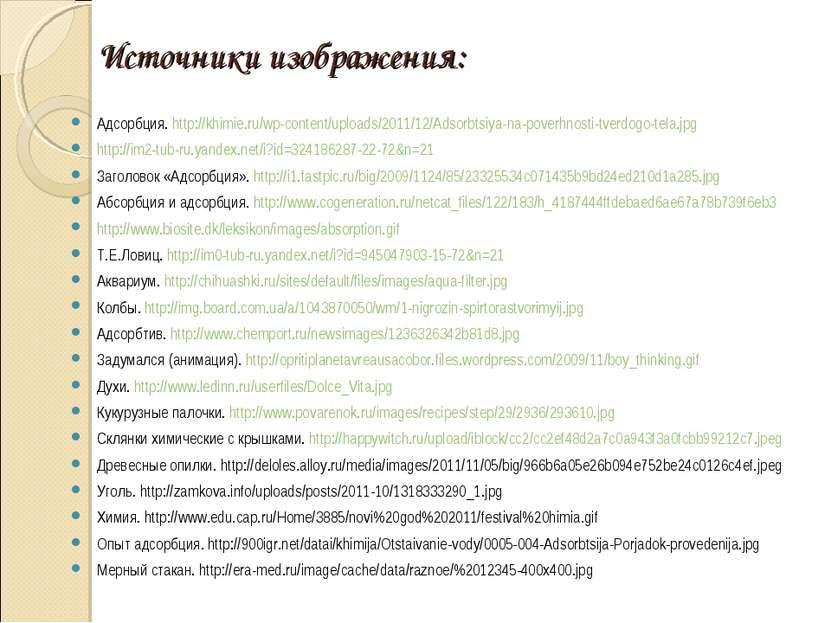 Источники изображения: Адсорбция. http://khimie.ru/wp-content/uploads/2011/12...