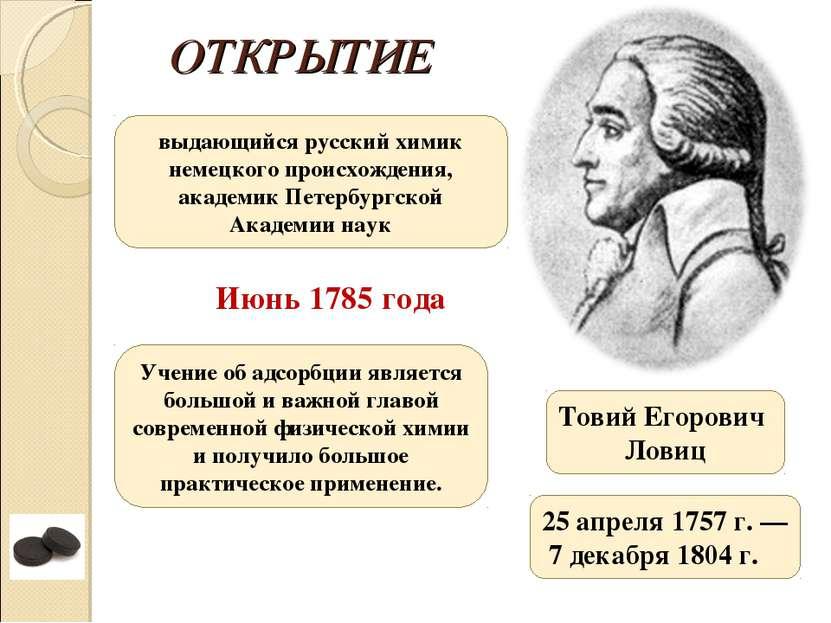 Товий Егорович Ловиц 25 апреля 1757г.— 7 декабря 1804г. выдающийся русский...