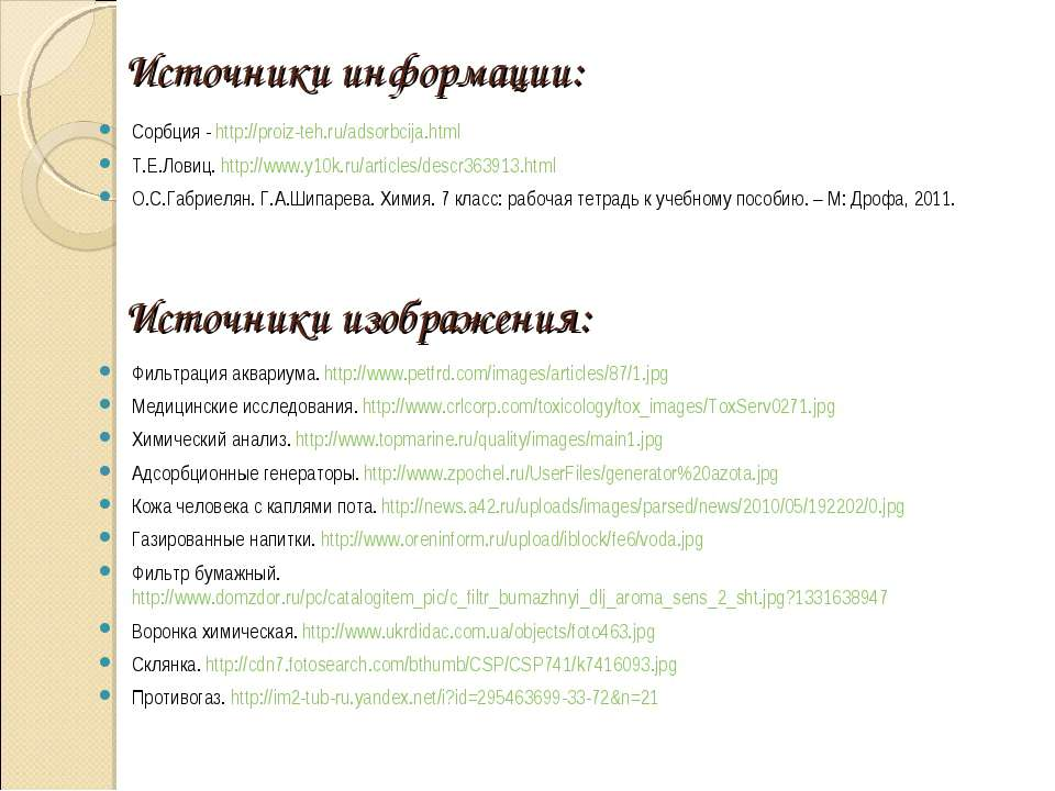 Источники информации: Сорбция - http://proiz-teh.ru/adsorbcija.html Т.Е.Ловиц...