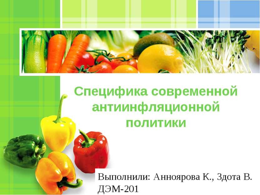 Специфика современной антиинфляционной политики Выполнили: Анноярова К., Здот...