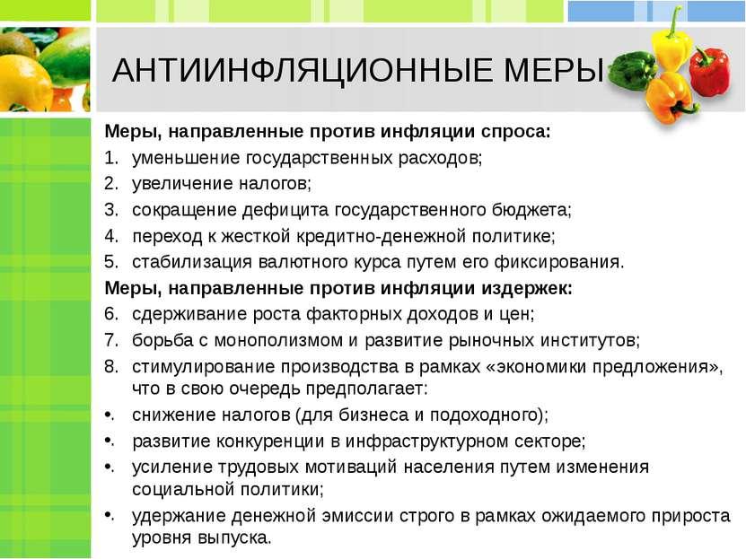 АНТИИНФЛЯЦИОННЫЕ МЕРЫ Меры, направленные против инфляции спроса: уменьшение г...