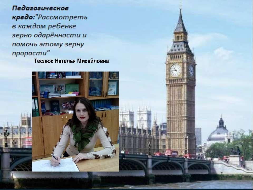 Теслюк Наталья Михайловна