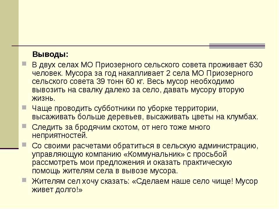 Выводы: В двух селах МО Приозерного сельского совета проживает 630 человек. М...