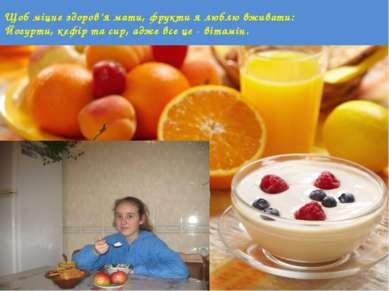 Щоб міцне здоров'я мати, фрукти я люблю вживати: Йогурти, кефір та сир, адже ...