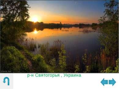 г. Юнокоммунаровск , Волынцевское водохранилище