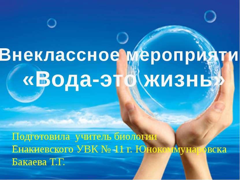 Подготовила учитель биологии Енакиевского УВК № 11 г. Юнокоммунаровска Бакаев...