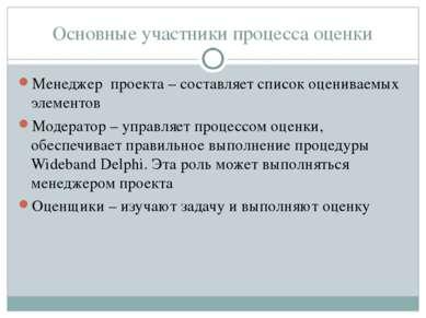 Основные участники процесса оценки Менеджер проекта – составляет список оцени...