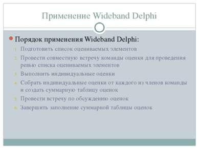 Применение Wideband Delphi Порядок применения Wideband Delphi: Подготовить сп...