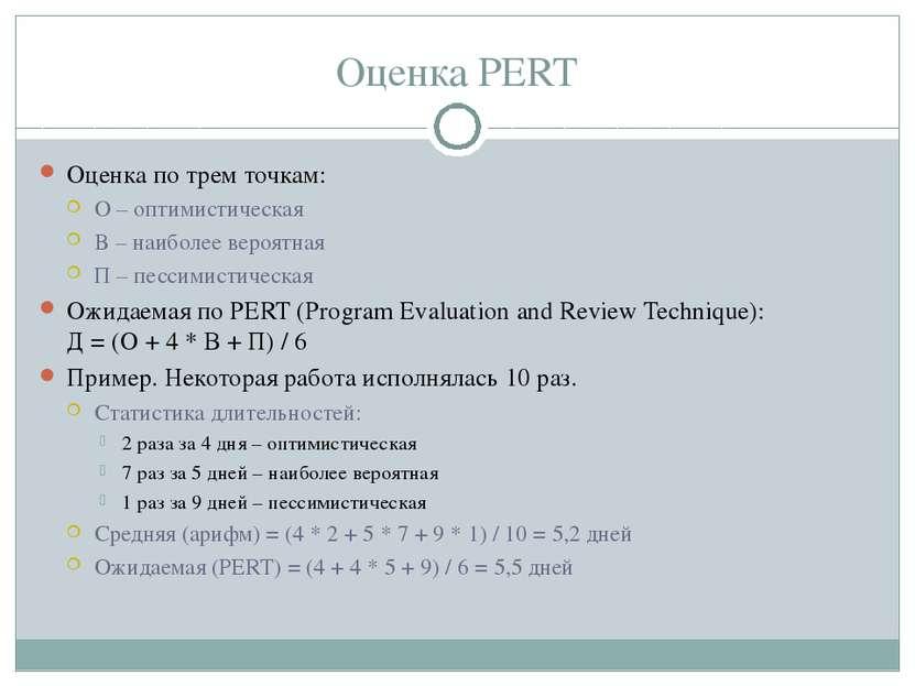 Оценка PERT Оценка по трем точкам: О – оптимистическая В – наиболее вероятная...
