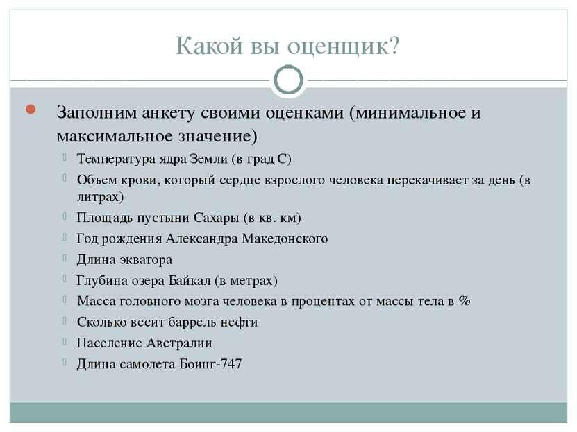 Какой вы оценщик? Заполним анкету своими оценками (минимальное и максимальное...