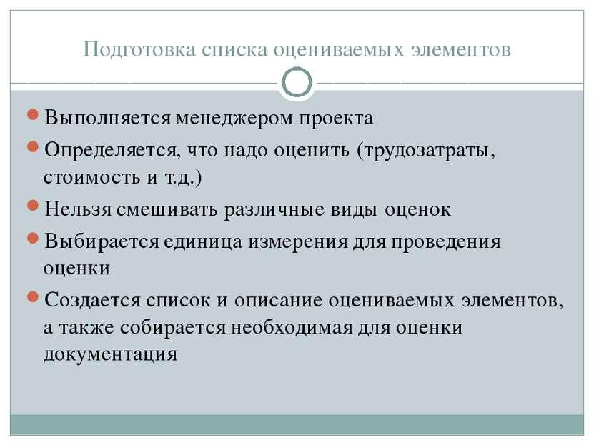 Подготовка списка оцениваемых элементов Выполняется менеджером проекта Опреде...