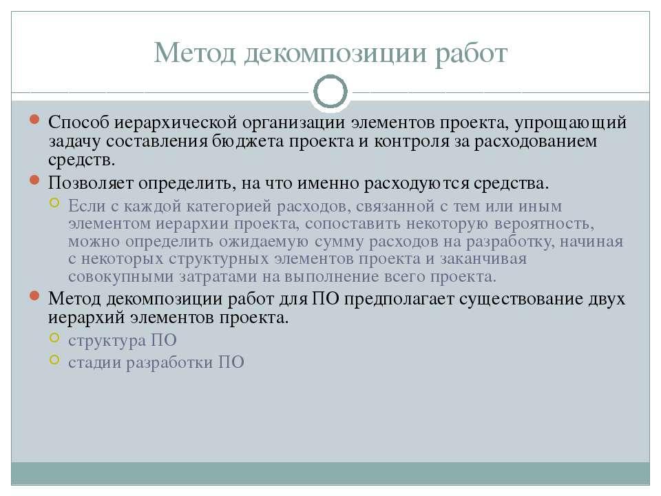 Метод декомпозиции работ Способ иерархической организации элементов проекта, ...