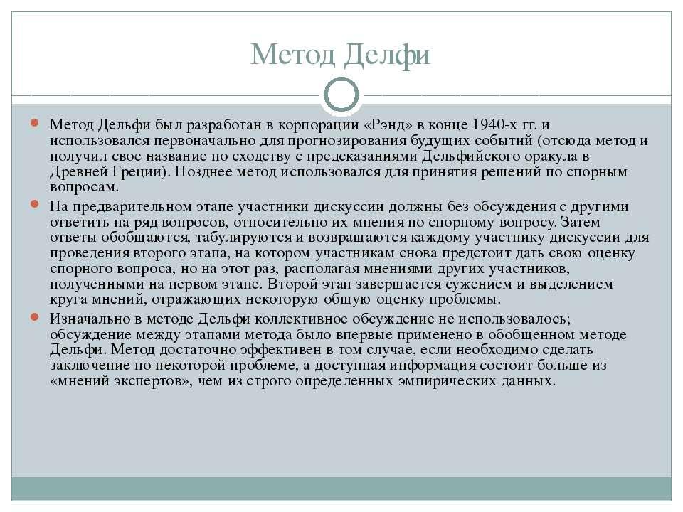 Метод Делфи Метод Дельфи был разработан в корпорации «Рэнд» в конце 1940-х гг...
