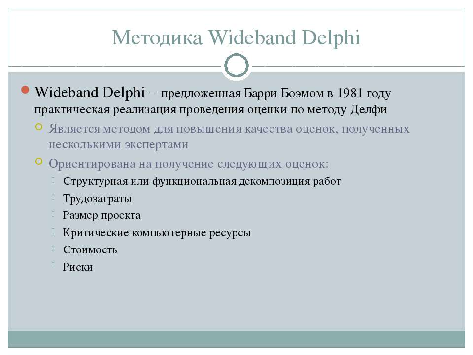Методика Wideband Delphi Wideband Delphi – предложенная Барри Боэмом в 1981 г...