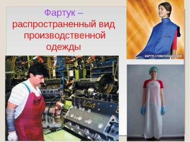 Фартук – распространенный вид производственной одежды