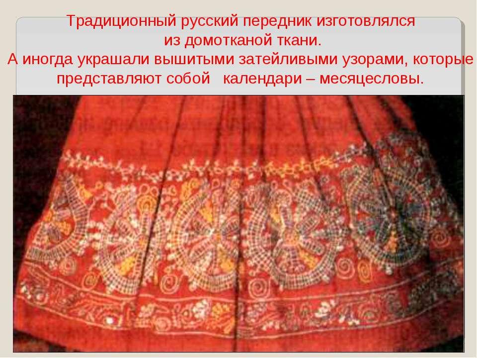 Традиционный русский передник изготовлялся из домотканой ткани. А иногда укра...