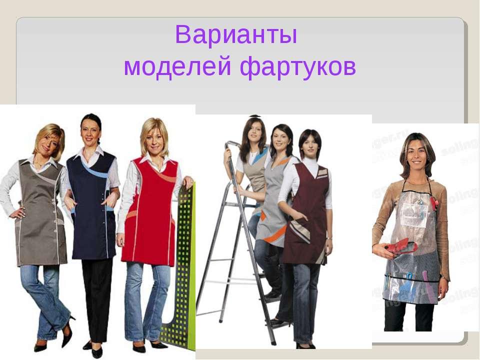 Варианты моделей фартуков