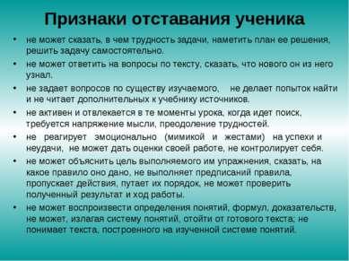 Признаки отставания ученика не может сказать, в чем трудность задачи, наметит...