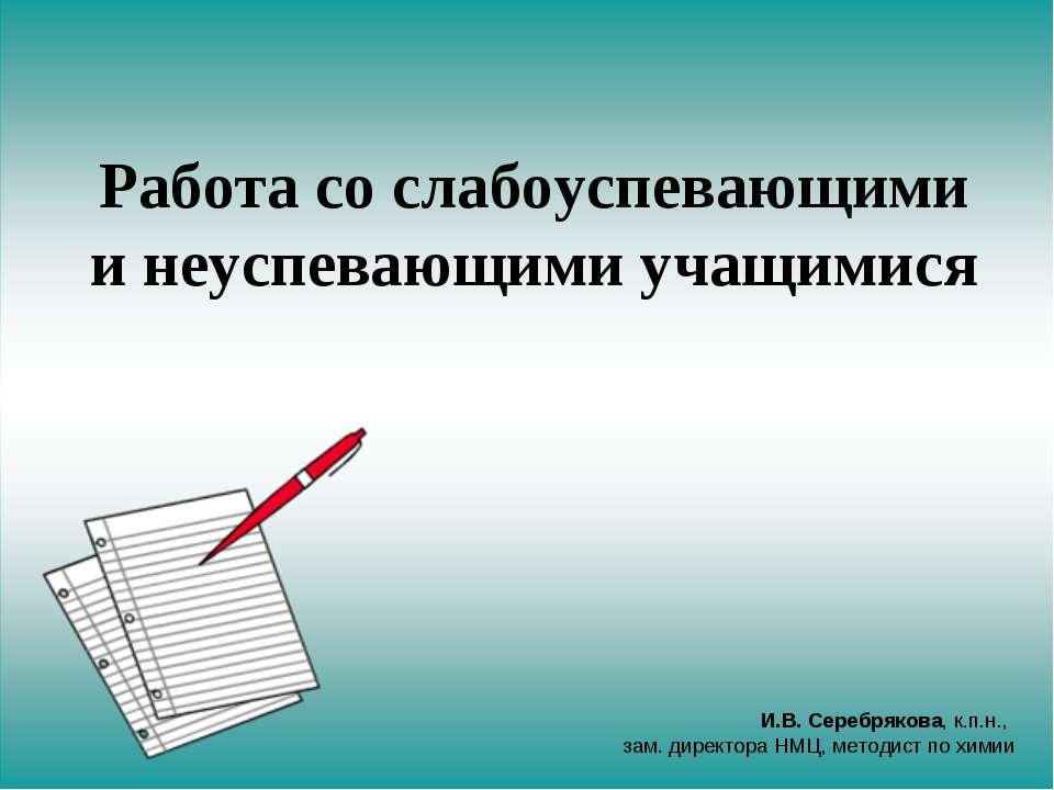 Работа со «слабыми» учащимися Работа со слабоуспевающими и неуспевающими учащ...