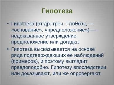 Гипотеза Гипо теза (от др.-греч. ὑπόθεσις — «основание», «предположение») — н...