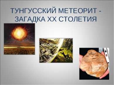 ТУНГУССКИЙ МЕТЕОРИТ - ЗАГАДКА XX СТОЛЕТИЯ
