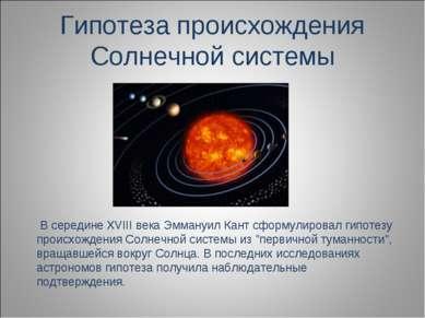Гипотеза происхождения Солнечной системы В середине XVIII века Эммануил Кант ...