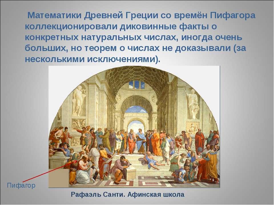 Математики Древней Греции со времён Пифагора коллекционировали диковинные фак...