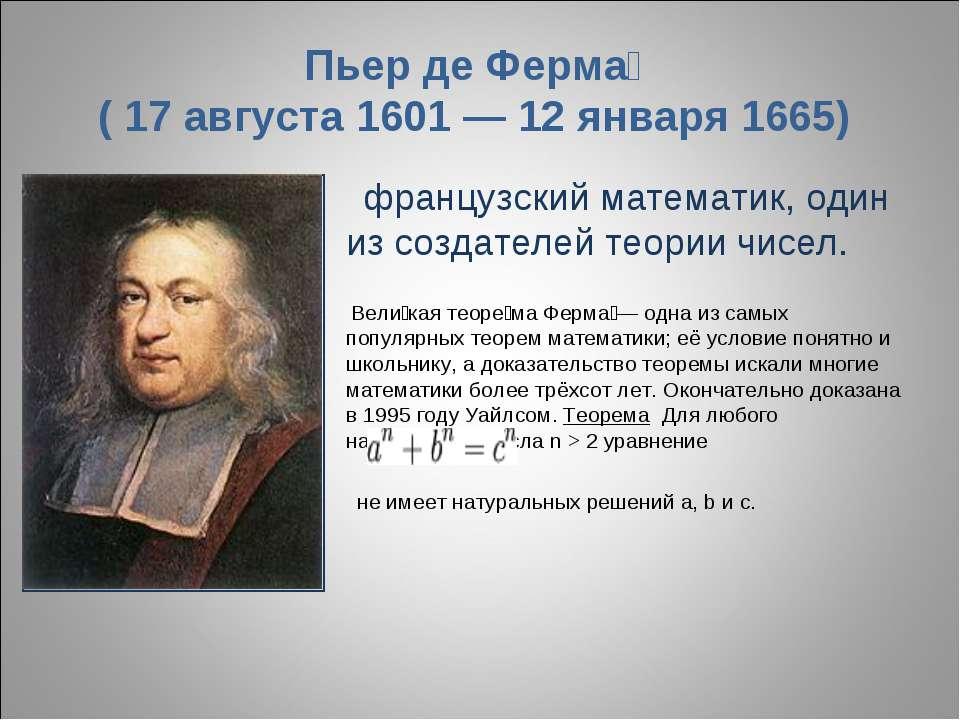 Пьер де Ферма ( 17 августа 1601 — 12 января 1665) французский математик, один...
