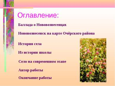 Оглавление: Баллада о Нововознесенцах Нововознесенск на карте Очёрского район...