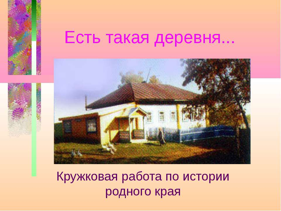 Есть такая деревня... Кружковая работа по истории родного края