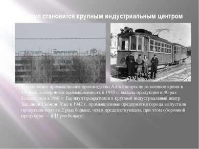 Барнаул становится крупным индустриальным центром Тем не менее промышленное п...