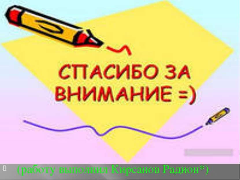 (работу выполнил Кирсанов Радион*)