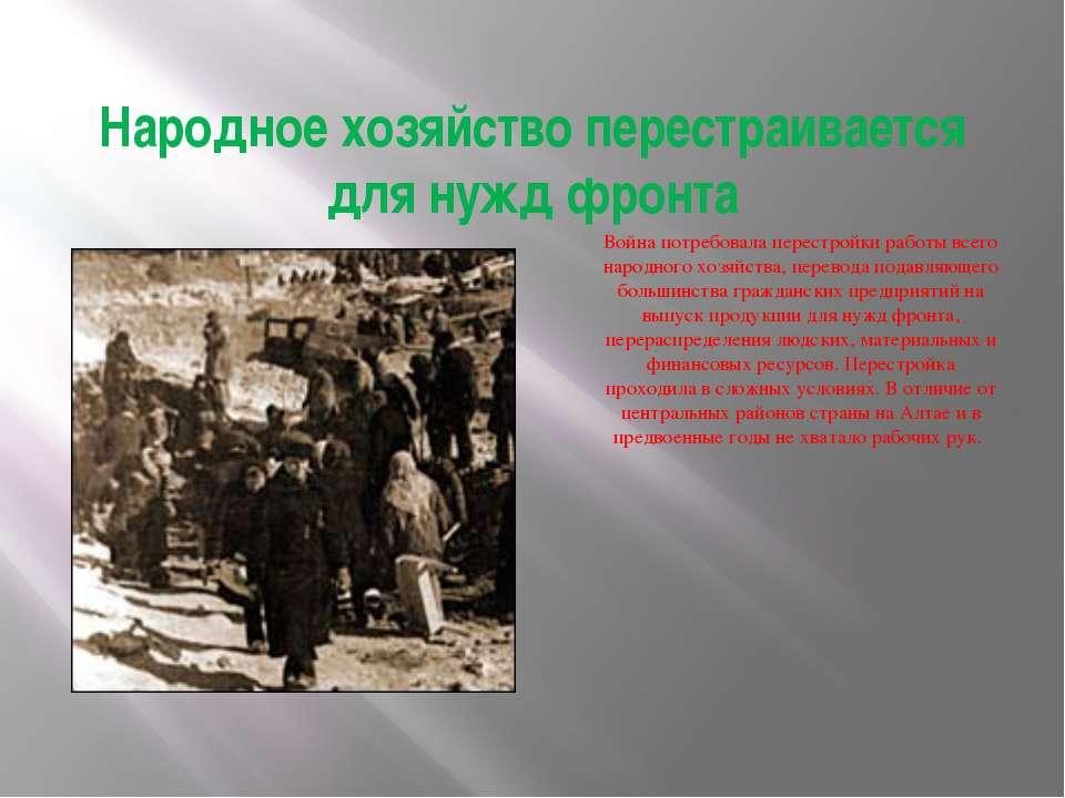 Народное хозяйство перестраивается для нужд фронта Война потребовала перестро...