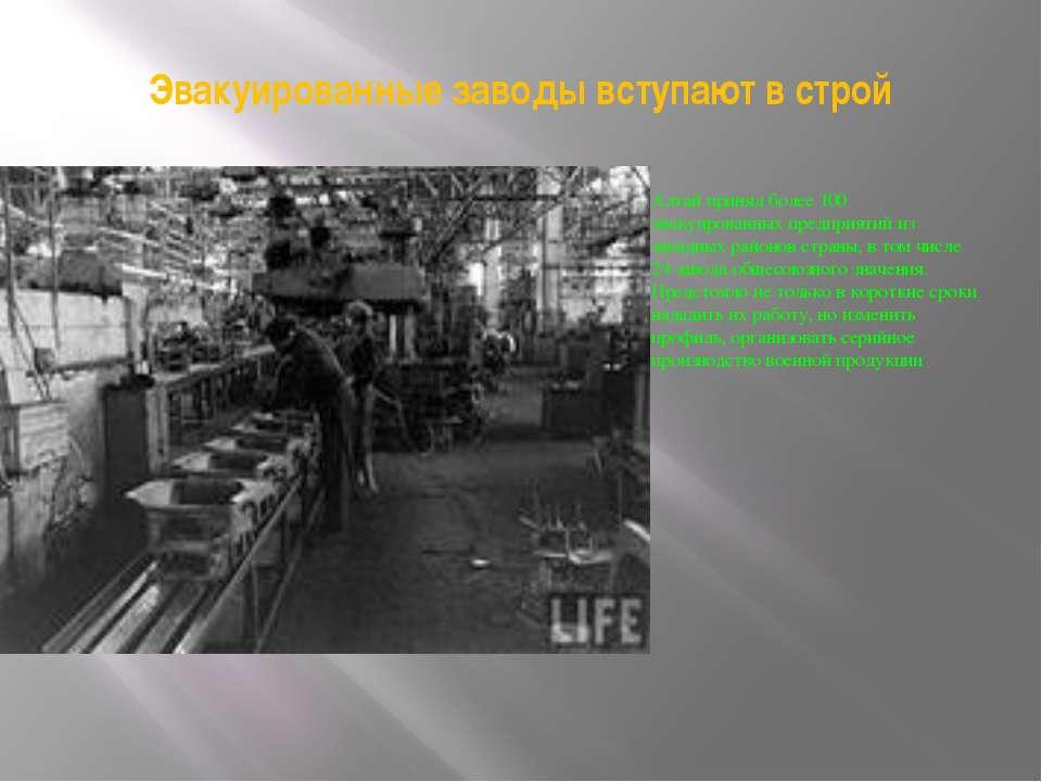 Эвакуированные заводы вступают в строй Алтай принял более 100 эвакуированных ...