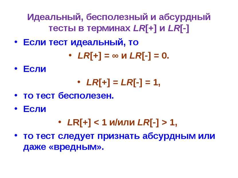Идеальный, бесполезный и абсурдный тесты в терминах LR[+] и LR[-] Если тест и...