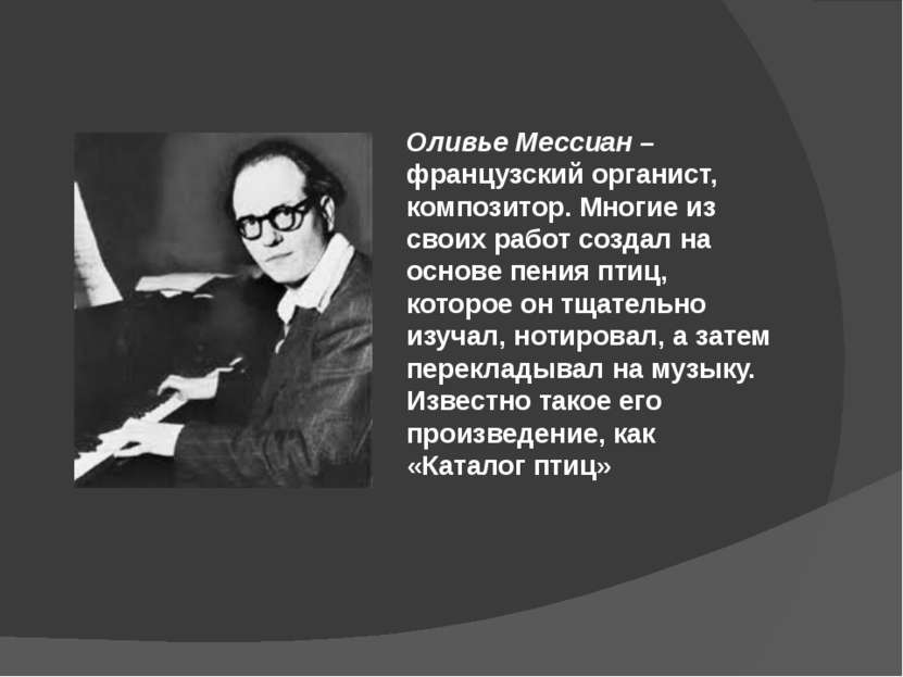 Оливье Мессиан – французский органист, композитор. Многие из своих работ созд...