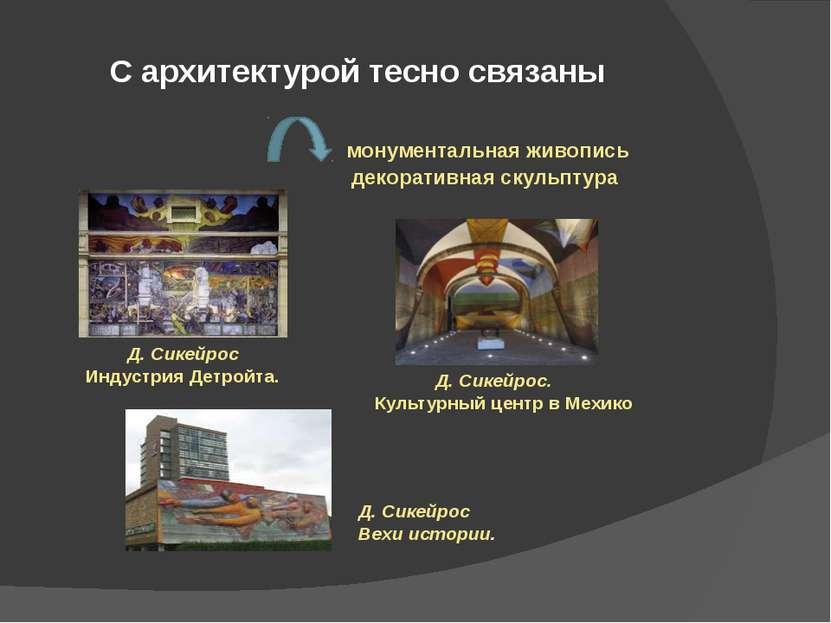 С архитектурой тесно связаны монументальная живопись декоративная скульптура ...