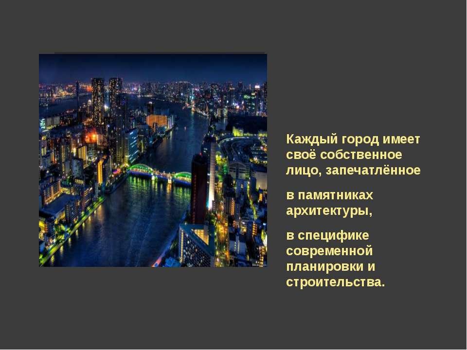 Каждый город имеет своё собственное лицо, запечатлённое в памятниках архитект...