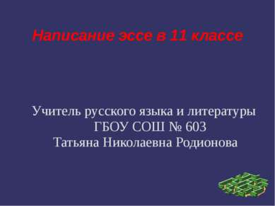 Написание эссе в 11 классе Учитель русского языка и литературы ГБОУ СОШ № 603...