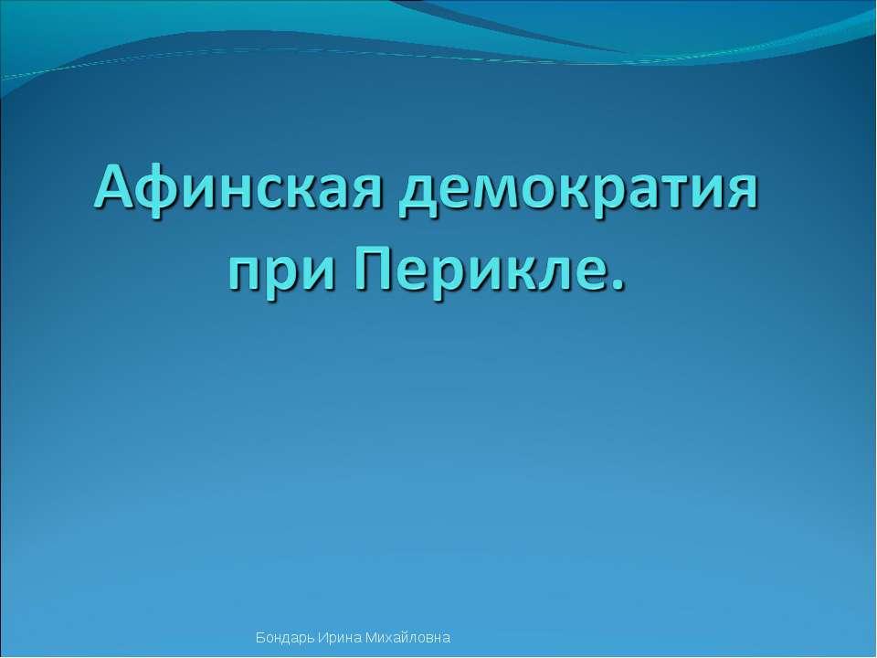 Бондарь Ирина Михайловна Бондарь Ирина Михайловна